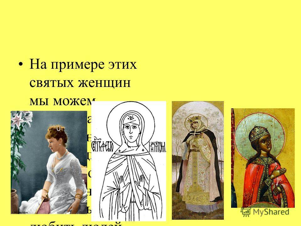 На примере этих святых женщин мы можем видеть, как важно быть верной, милосердной, терпеливой, никогда не отчаиваться, любить людей, делать добро.