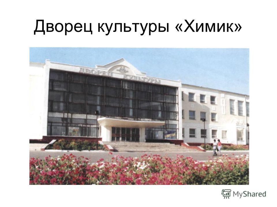 Дворец культуры «Химик»