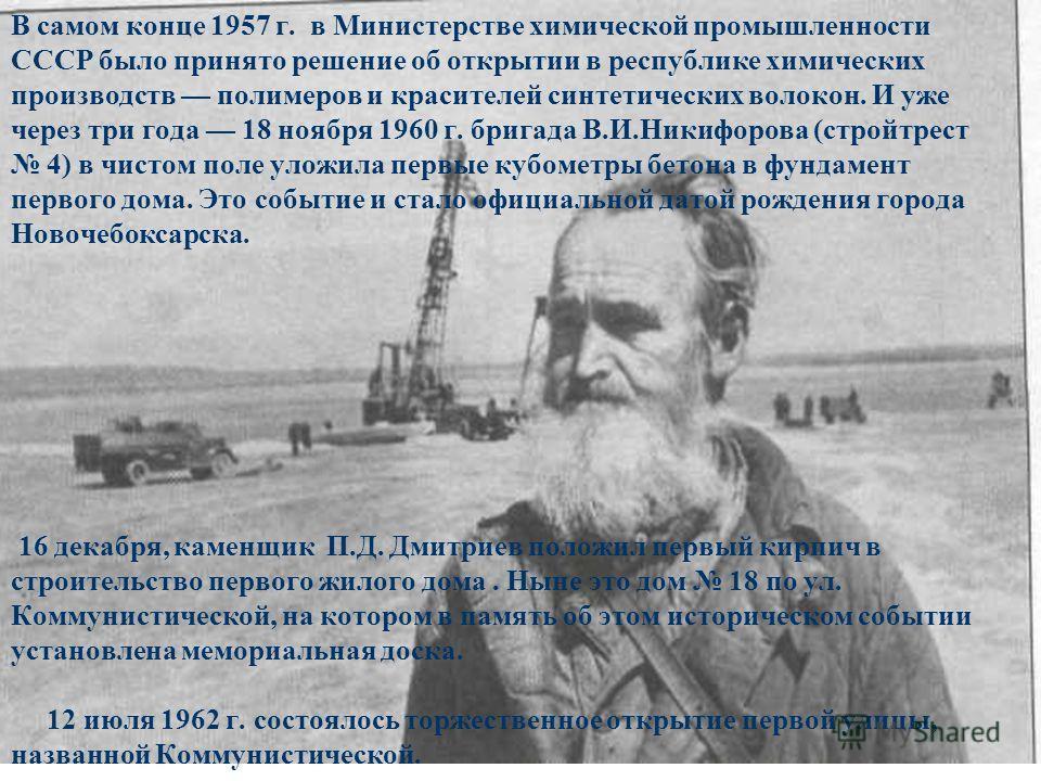 В самом конце 1957 г. в Министерстве химической промышленности СССР было принято решение об открытии в республике химических производств полимеров и красителей синтетических волокон. И уже через три года 18 ноября 1960 г. бригада В.И.Никифорова (стро