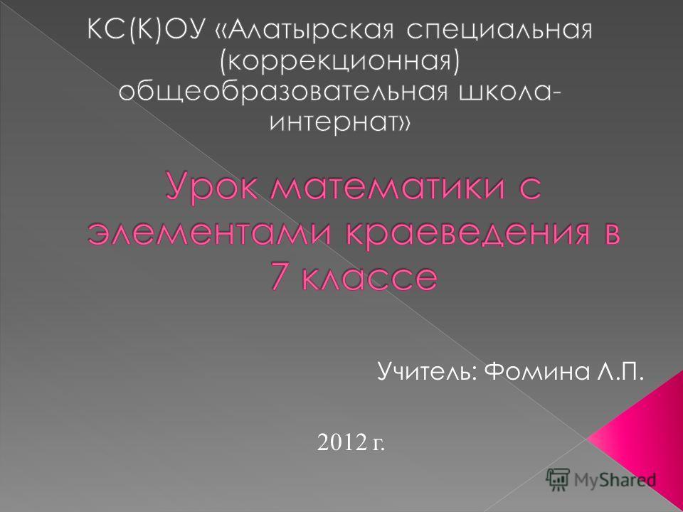Учитель: Фомина Л.П. 2012 г.
