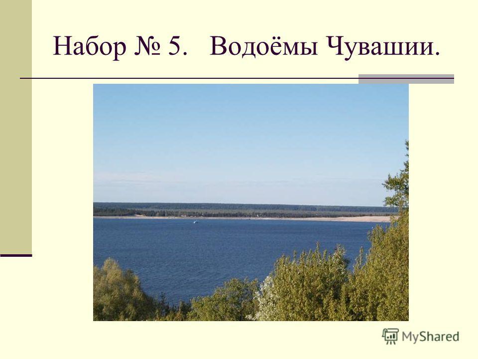 Набор 5. Водоёмы Чувашии.