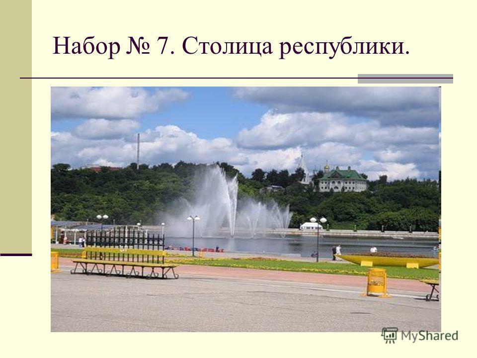 Набор 7. Столица республики.