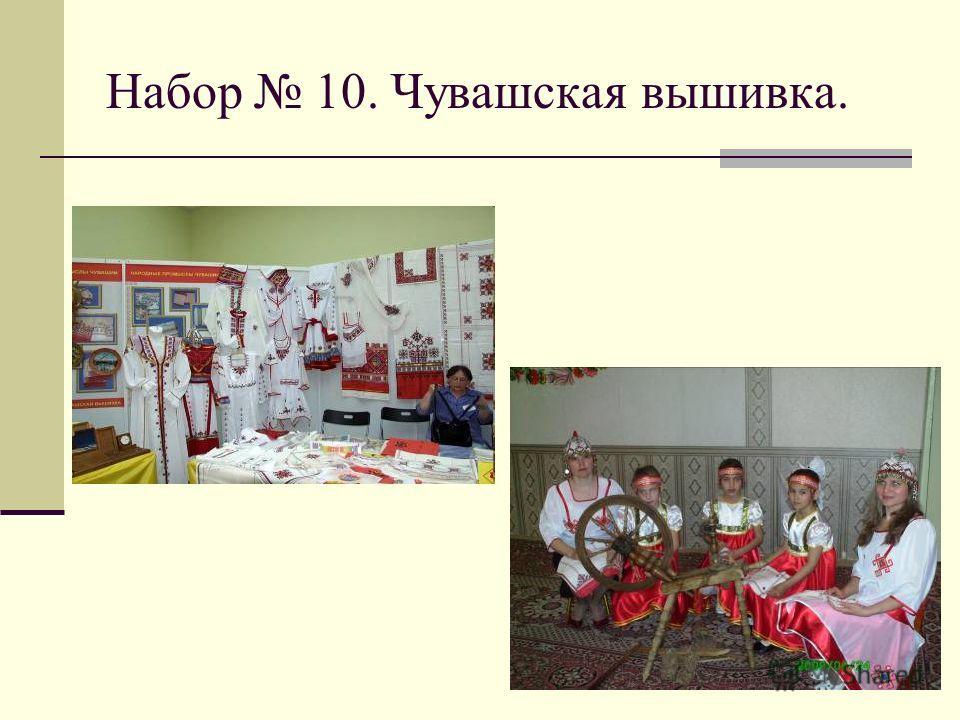 Набор 10. Чувашская вышивка.