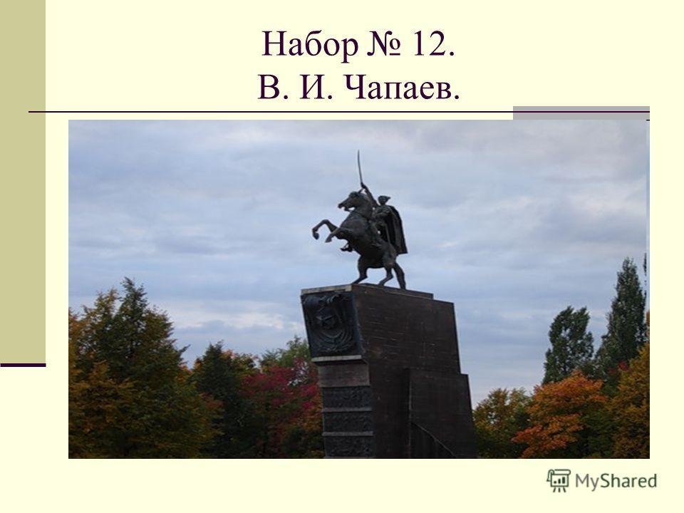 Набор 12. В. И. Чапаев.