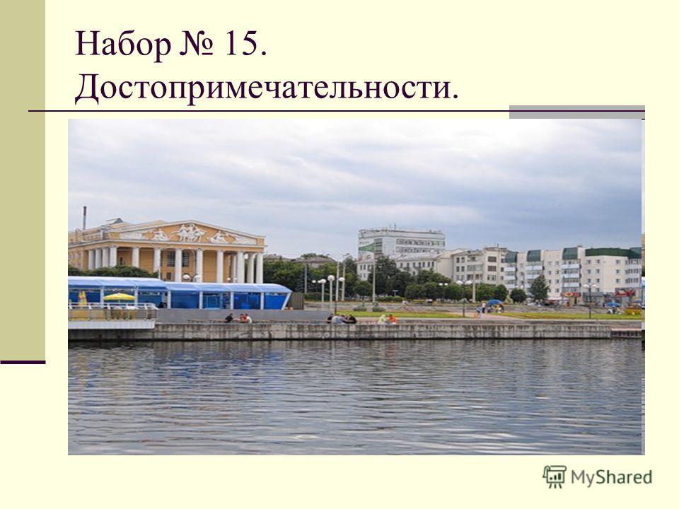 Набор 15. Достопримечательности.