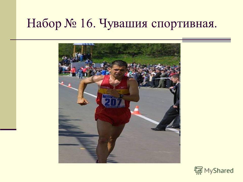 Набор 16. Чувашия спортивная.