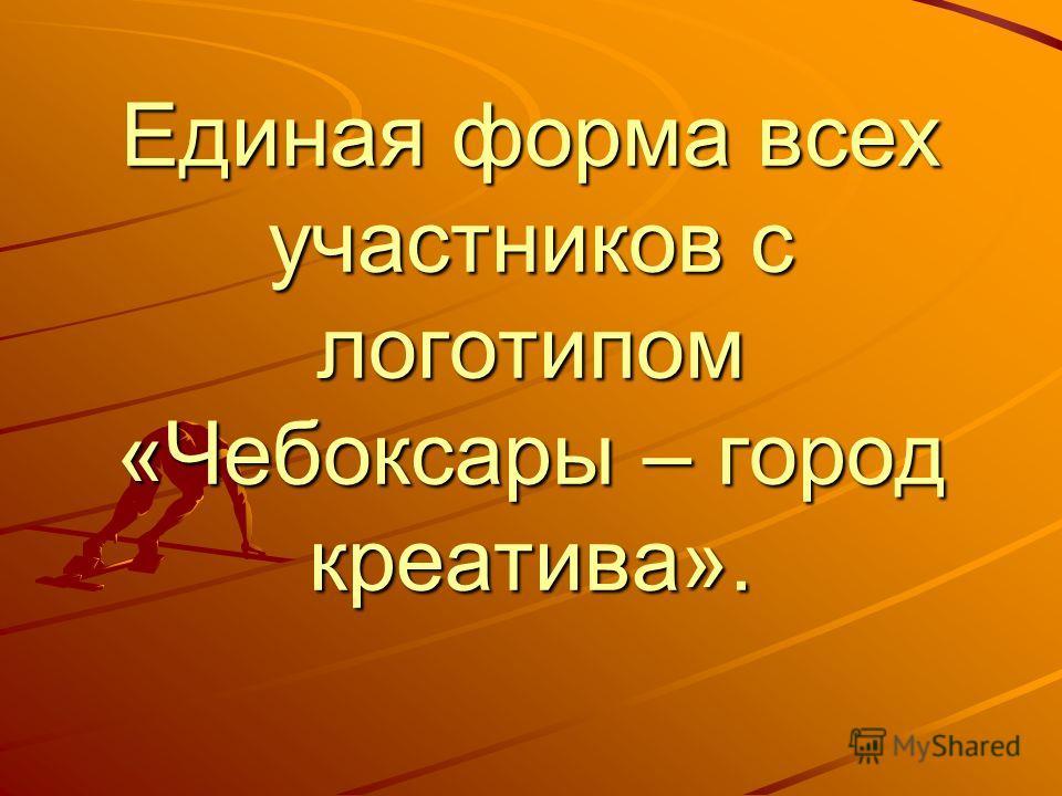 Единая форма всех участников с логотипом «Чебоксары – город креатива».
