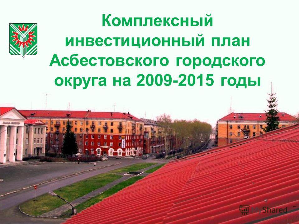 Комплексный инвестиционный план Асбестовского городского округа на 2009-2015 годы