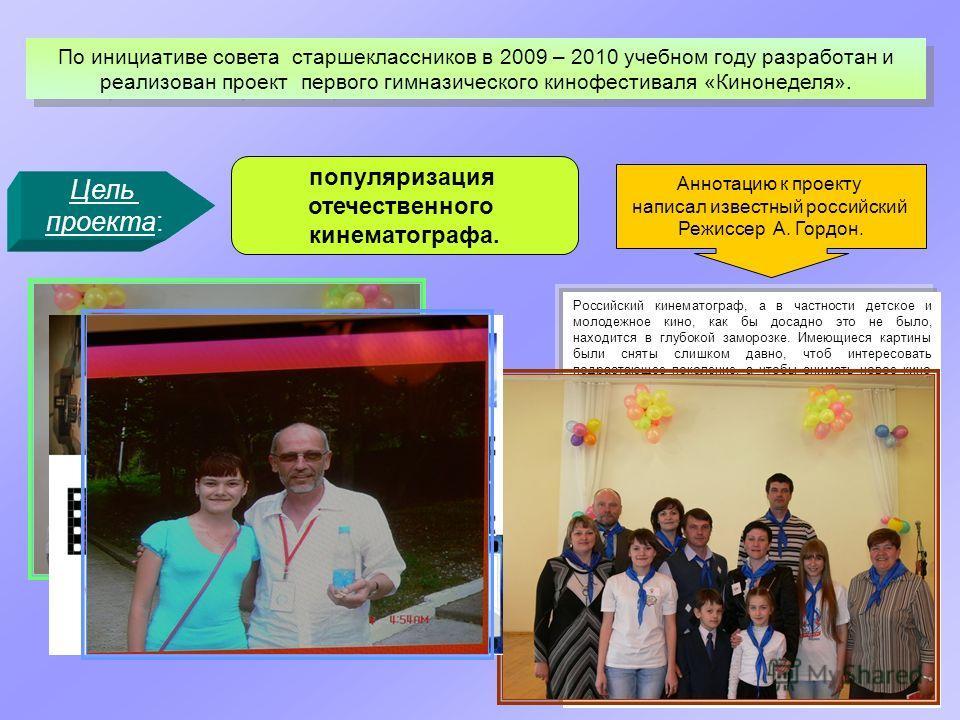 По инициативе совета старшеклассников в 2009 – 2010 учебном году разработан и реализован проект первого гимназического кинофестиваля «Кинонеделя». Российский кинематограф, а в частности детское и молодежное кино, как бы досадно это не было, находится