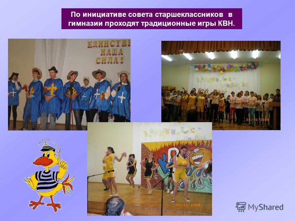 По инициативе совета старшеклассников в гимназии проходят традиционные игры КВН.