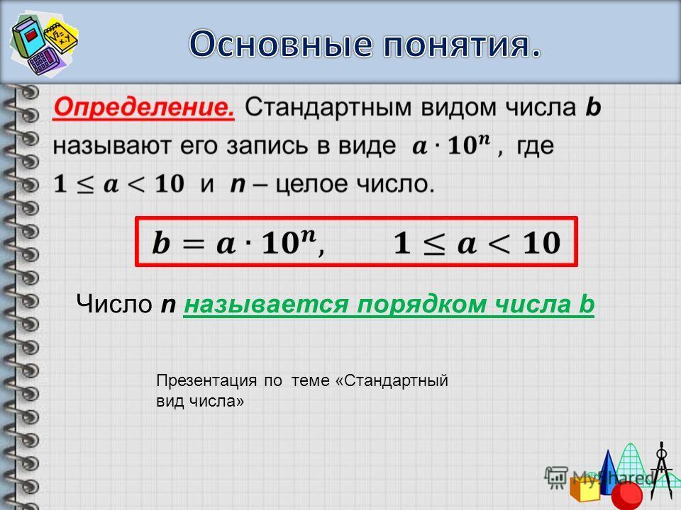 Число n называется порядком числа b Презентация по теме «Стандартный вид числа»