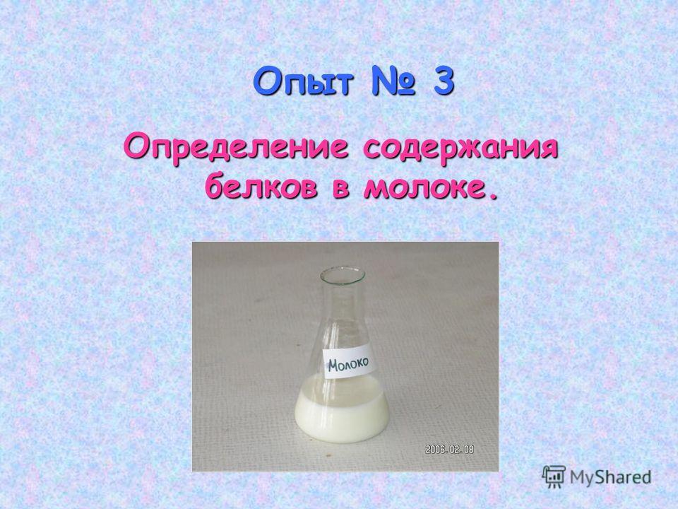 Определение содержания белков в молоке. Опыт 3