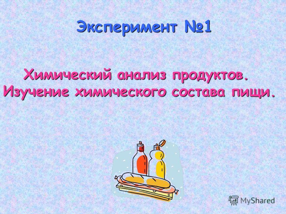 Эксперимент 1 Химический анализ продуктов. Изучение химического состава пищи.