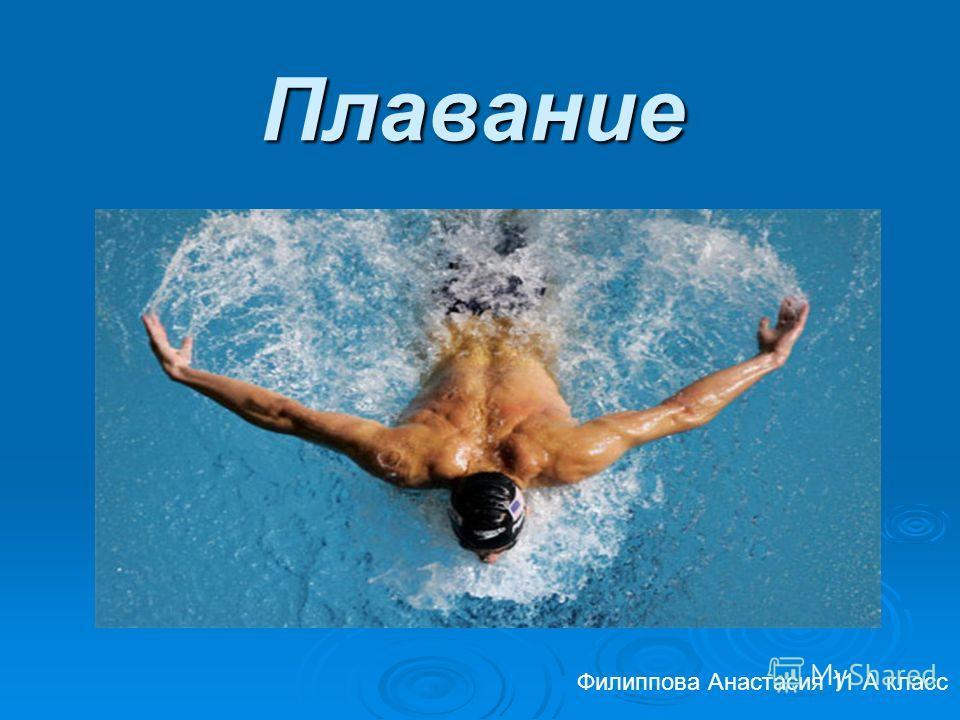 Плавание Филиппова Анастасия 11 А класс
