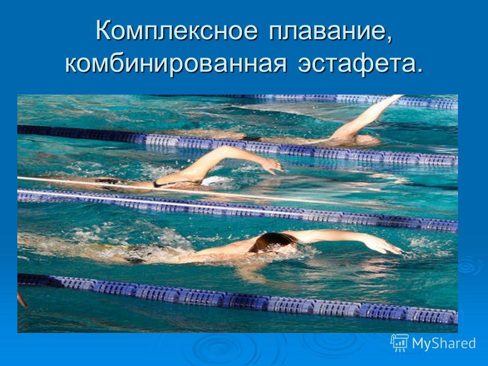 Комплексное плавание, комбинированная эстафета.
