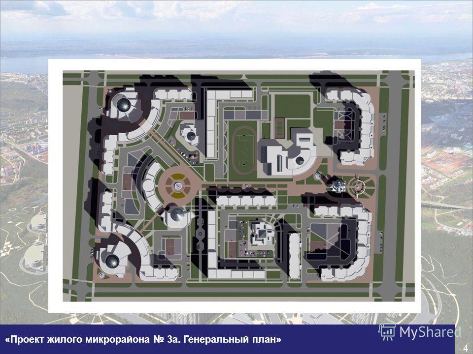 4 «Проект жилого микрорайона 3а. Генеральный план»
