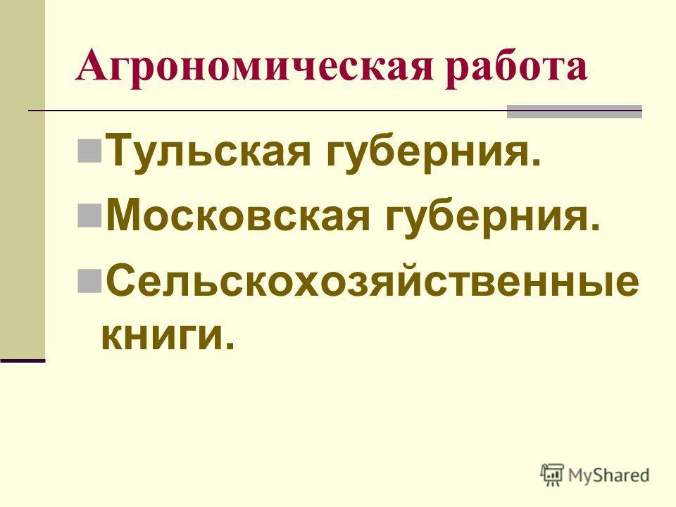 Агрономическая работа Тульская губерния. Московская губерния. Сельскохозяйственные книги.