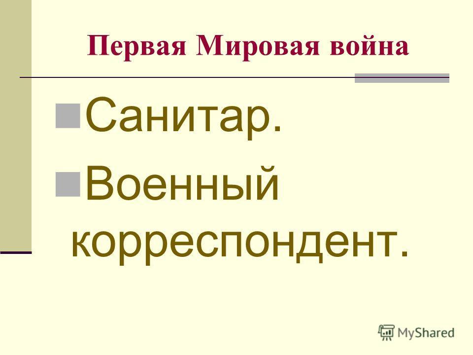 Первая Мировая война Санитар. Военный корреспондент.
