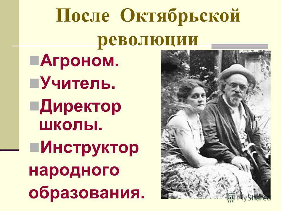 После Октябрьской революции Агроном. Учитель. Директор школы. Инструктор народного образования.