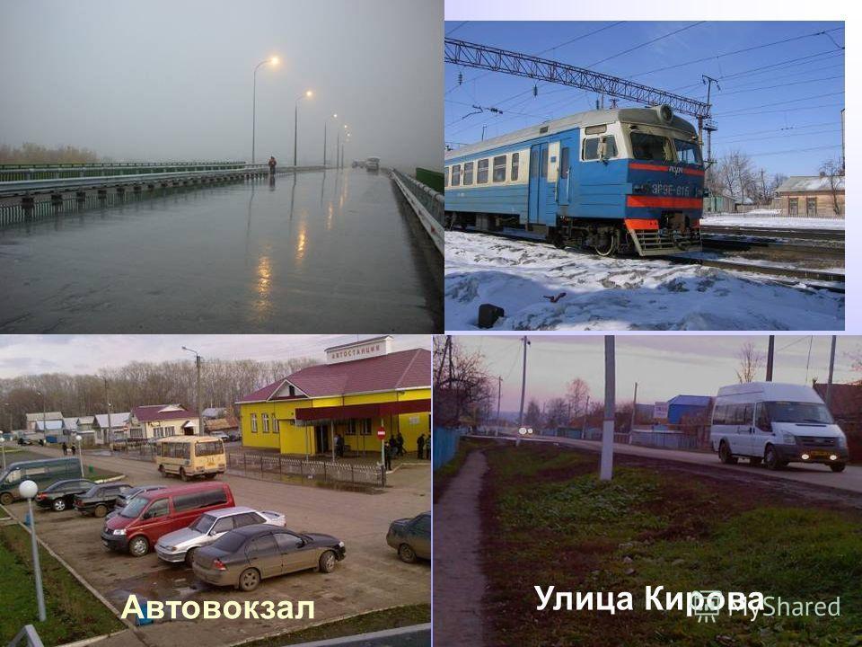 Автовокзал Улица Кирова