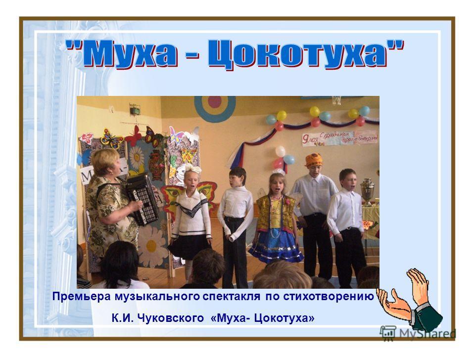 Премьера музыкального спектакля по стихотворению К.И. Чуковского «Муха- Цокотуха»