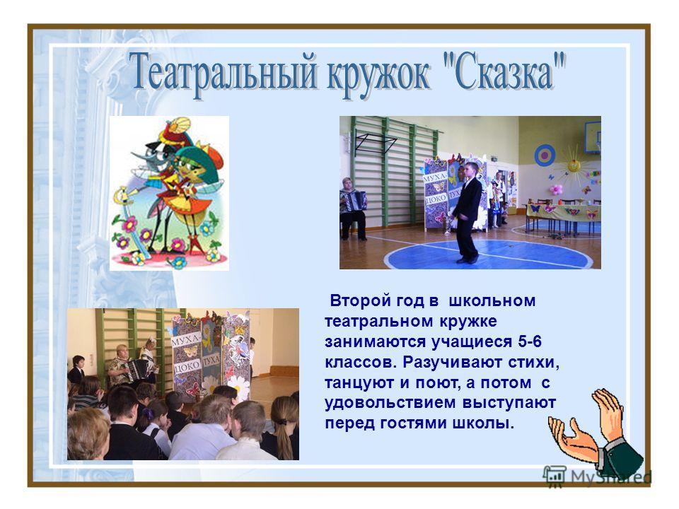Второй год в школьном театральном кружке занимаются учащиеся 5-6 классов. Разучивают стихи, танцуют и поют, а потом с удовольствием выступают перед гостями школы.
