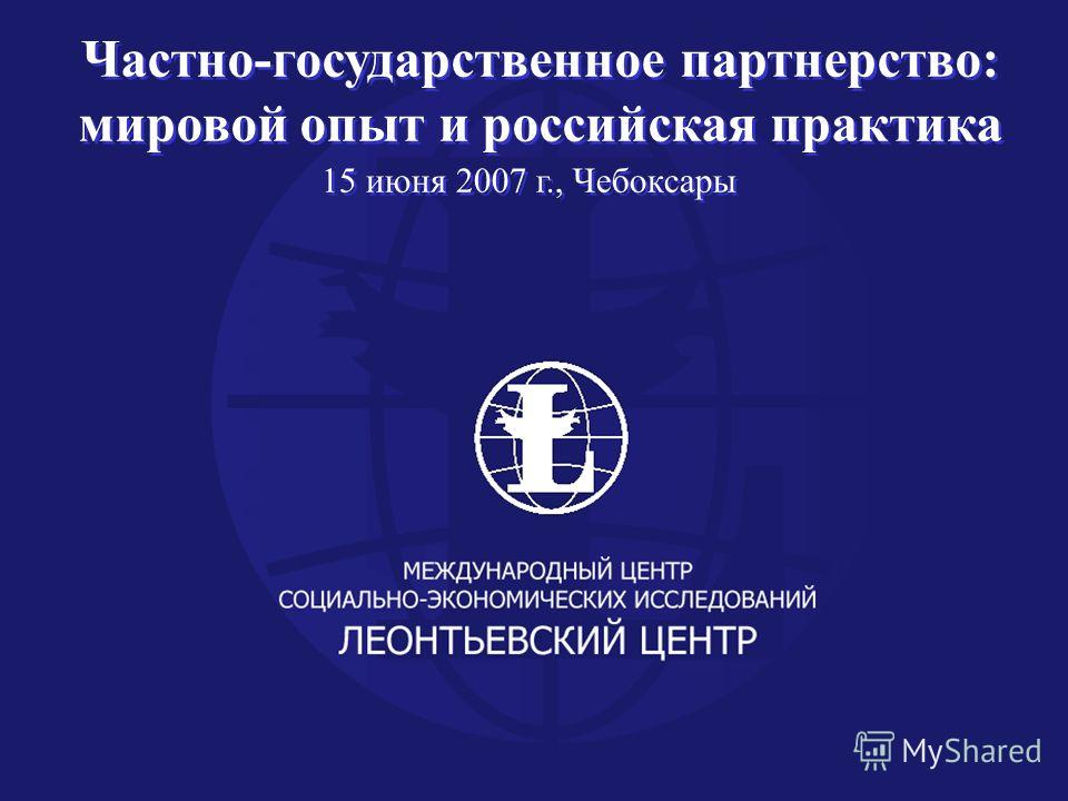 Частно-государственное партнерство: мировой опыт и российская практика 15 июня 2007 г., Чебоксары