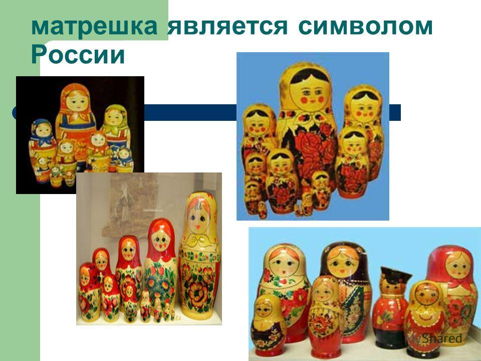 матрешка является символом России