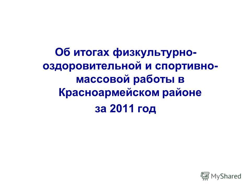 Об итогах физкультурно- оздоровительной и спортивно- массовой работы в Красноармейском районе за 2011 год