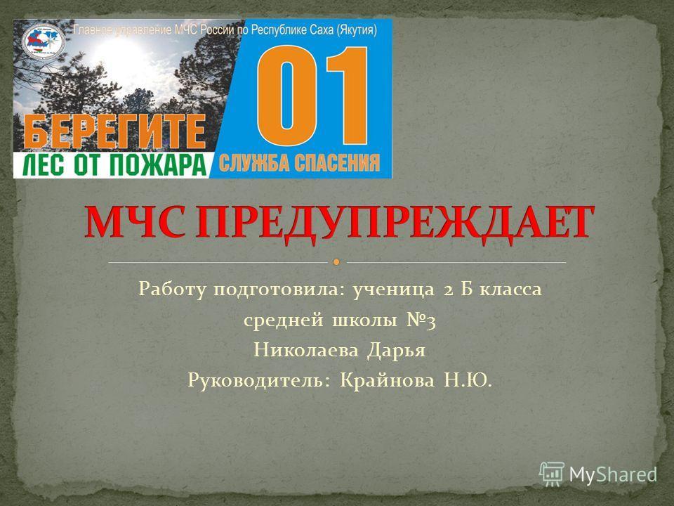 Работу подготовила: ученица 2 Б класса средней школы 3 Николаева Дарья Руководитель: Крайнова Н.Ю.