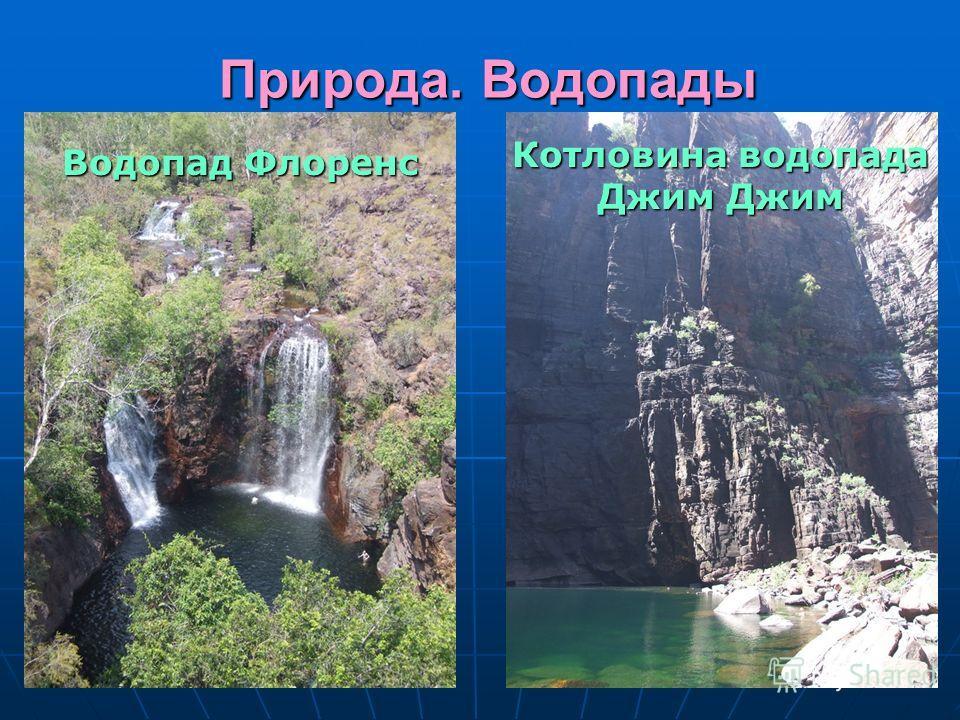 Природа. Водопады Водопад Флоренс Котловина водопада Джим Джим