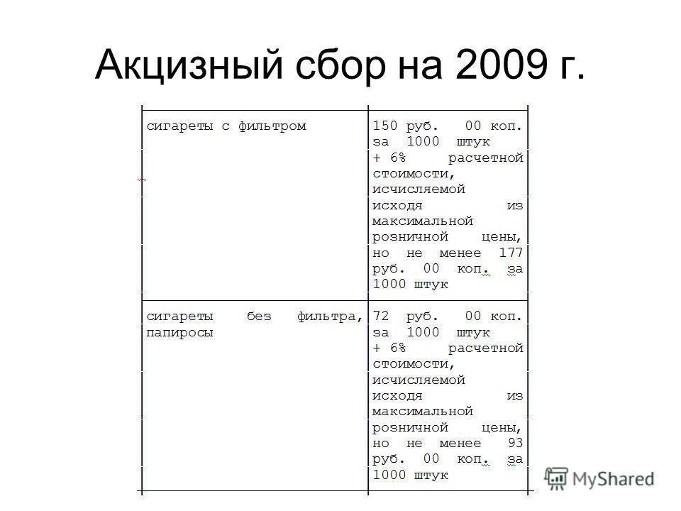 Акцизный сбор на 2009 г.