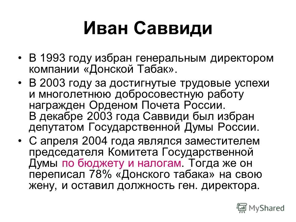Иван Саввиди В 1993 году избран генеральным директором компании «Донской Табак». В 2003 году за достигнутые трудовые успехи и многолетнюю добросовестную работу награжден Орденом Почета России. В декабре 2003 года Саввиди был избран депутатом Государс