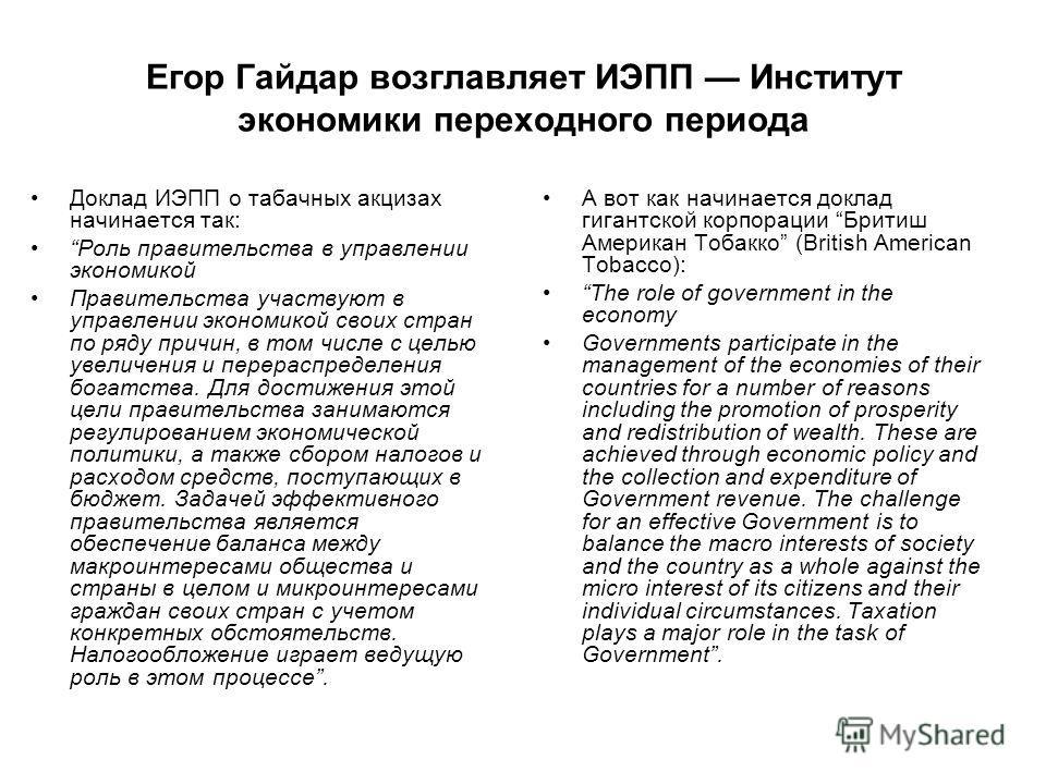 Егор Гайдар возглавляет ИЭПП Институт экономики переходного периода Доклад ИЭПП о табачных акцизах начинается так: Роль правительства в управлении экономикой Правительства участвуют в управлении экономикой своих стран по ряду причин, в том числе с це