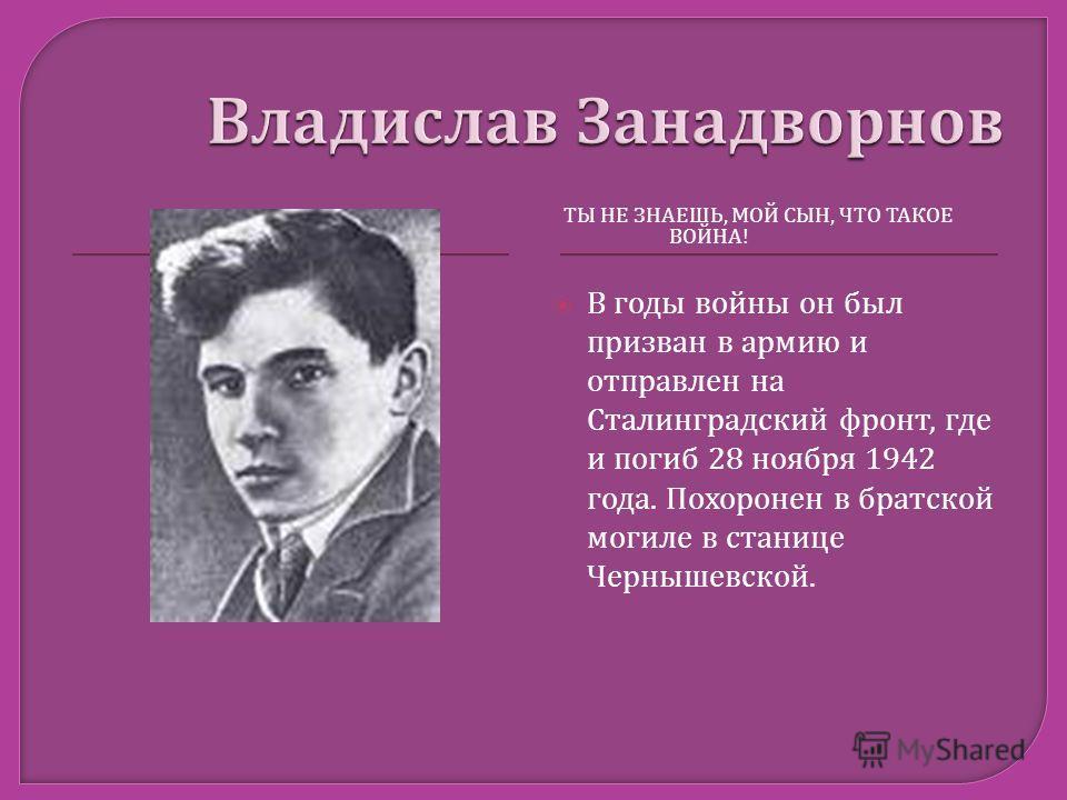 ТЫ НЕ ЗНАЕШЬ, МОЙ СЫН, ЧТО ТАКОЕ ВОЙНА! В годы войны он был призван в армию и отправлен на Сталинградский фронт, где и погиб 28 ноября 1942 года. Похоронен в братской могиле в станице Чернышевской.