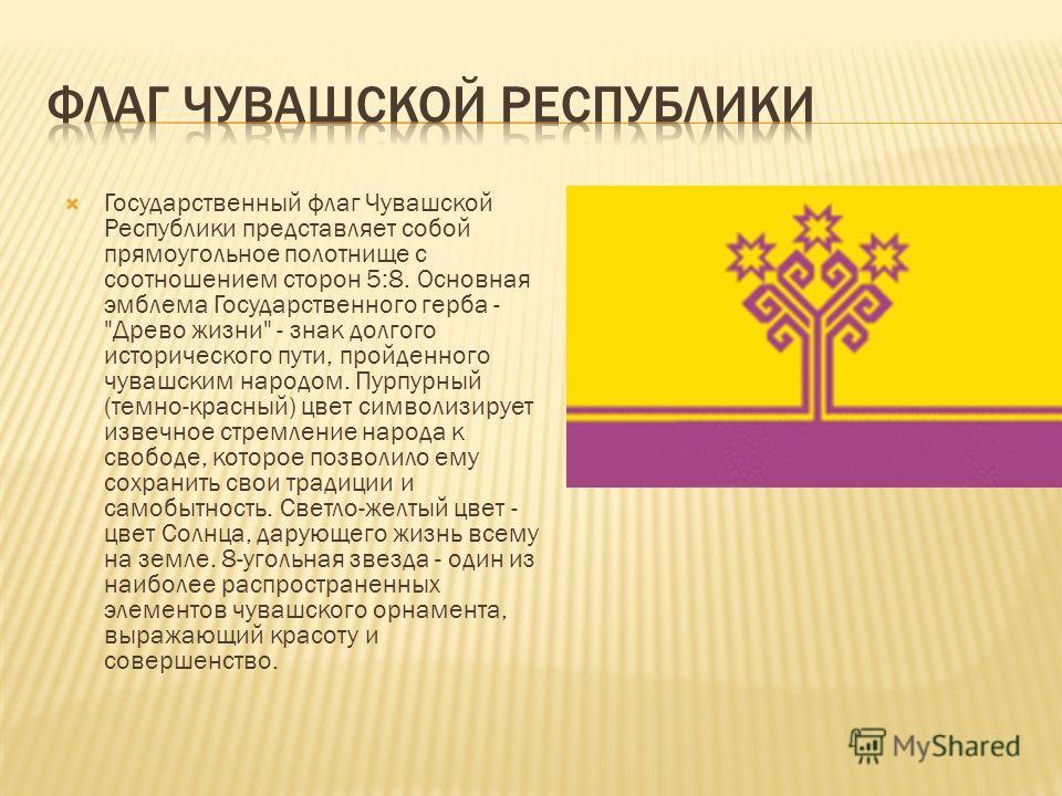 Государственный флаг Чувашской Республики представляет собой прямоугольное полотнище с соотношением сторон 5:8. Основная эмблема Государственного герба -