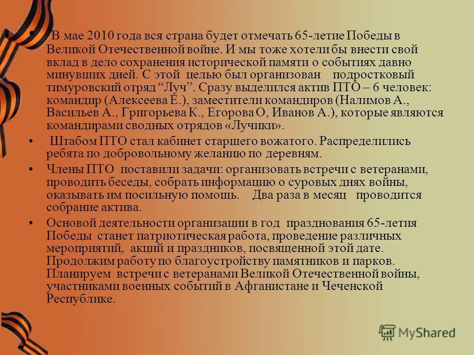 В мае 2010 года вся страна будет отмечать 65-летие Победы в Великой Отечественной войне. И мы тоже хотели бы внести свой вклад в дело сохранения исторической памяти о событиях давно минувших дней. С этой целью был организован подростковый тимуровский
