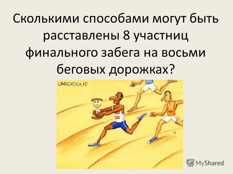 Сколькими способами могут быть расставлены 8 участниц финального забега на восьми беговых дорожках?