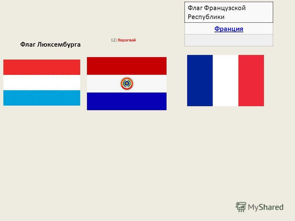 Флаг Люксембурга 12) Парагвай Флаг Французской Республики Франция