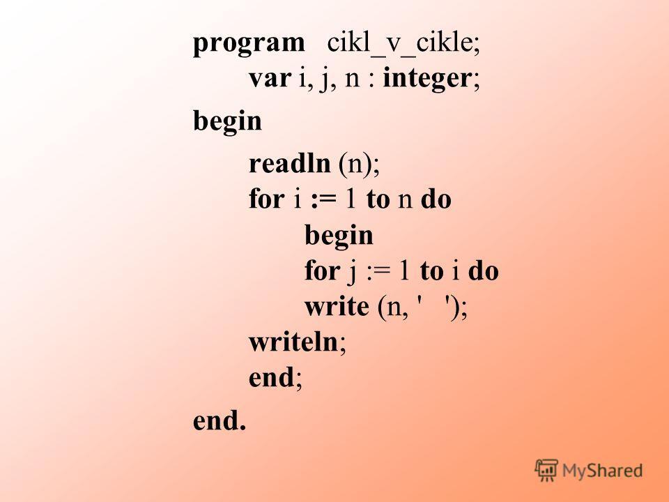 program cikl_v_cikle; var i, j, n : integer; begin readln (n); for i := 1 to n do begin for j := 1 to i do write (n, ' '); writeln; end; end.