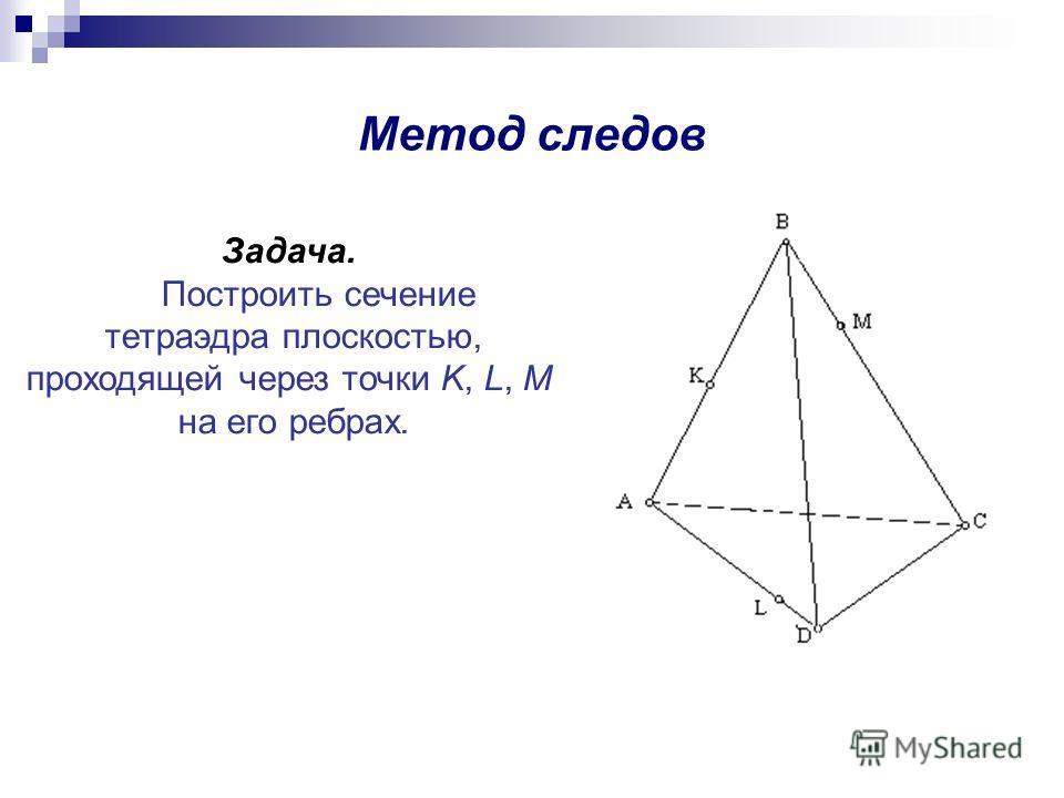 Задача. Построить сечение тетраэдра плоскостью, проходящей через точки K, L, M на его ребрах.