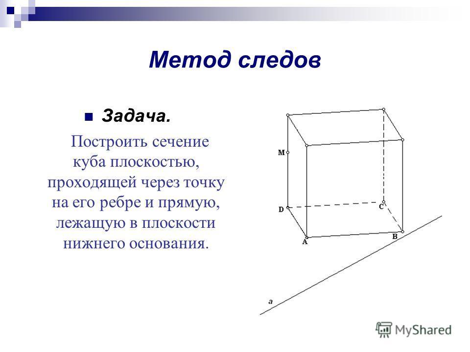 Задача. Построить сечение куба плоскостью, проходящей через точку на его ребре и прямую, лежащую в плоскости нижнего основания.