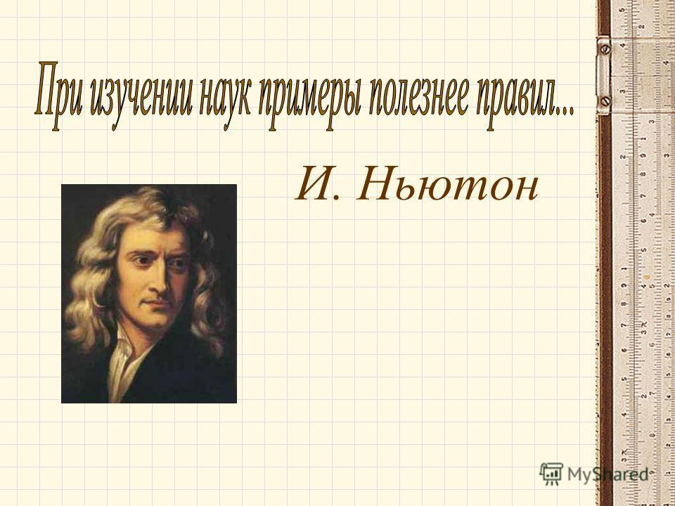 И. Ньютон