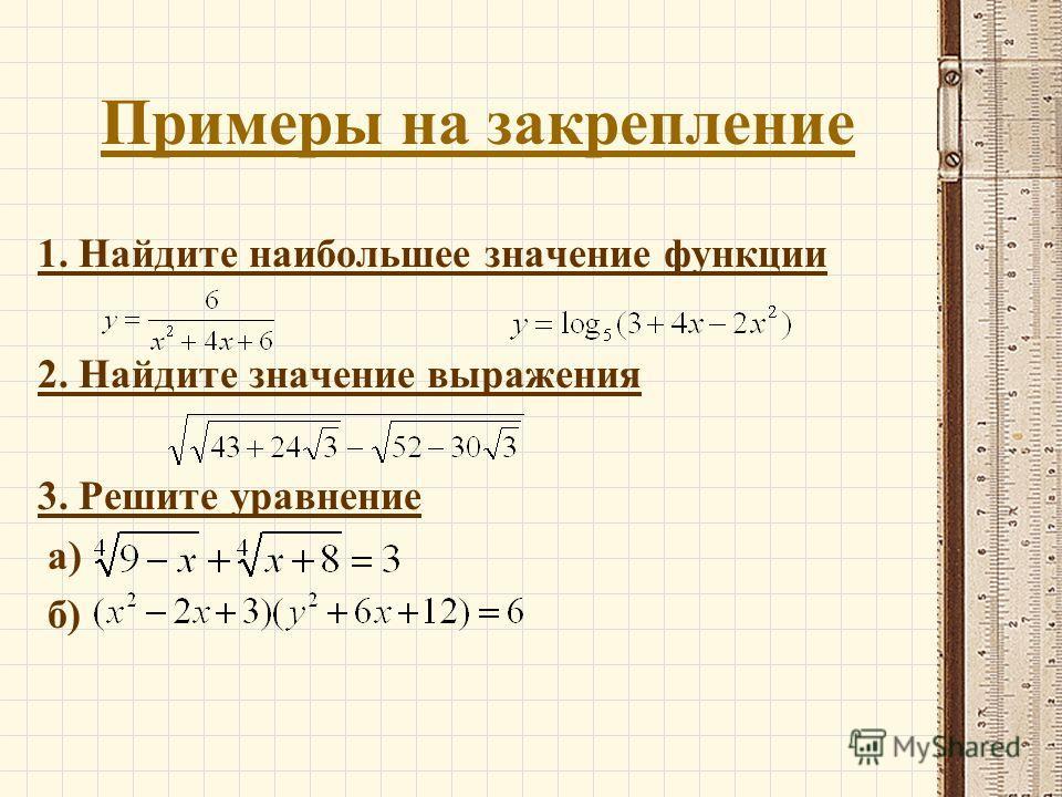 Примеры на закрепление 1. Найдите наибольшее значение функции 2. Найдите значение выражения 3. Решите уравнение а) б)