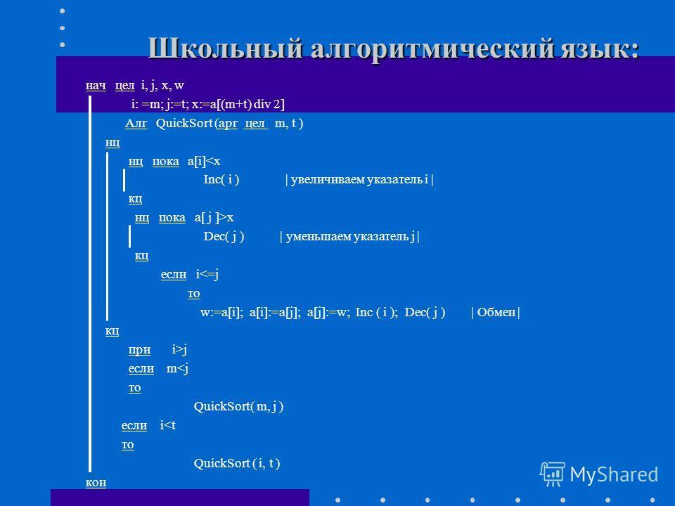 Мы преобразовали исходный массив методом быстрой сортировки или, как её ещё называют, сортировки с разделением. Посмотрите как выглядит процедура быстрой сортировки на школьном алгоритмическом языке и на языке программирования Turbo Pascal.