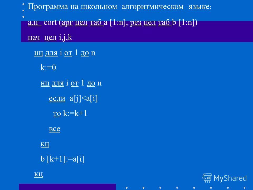 Исходный массив А: B[k+1]:=a[i] B[5]:=27 Массив B: 18 12 3 5 27 K=4