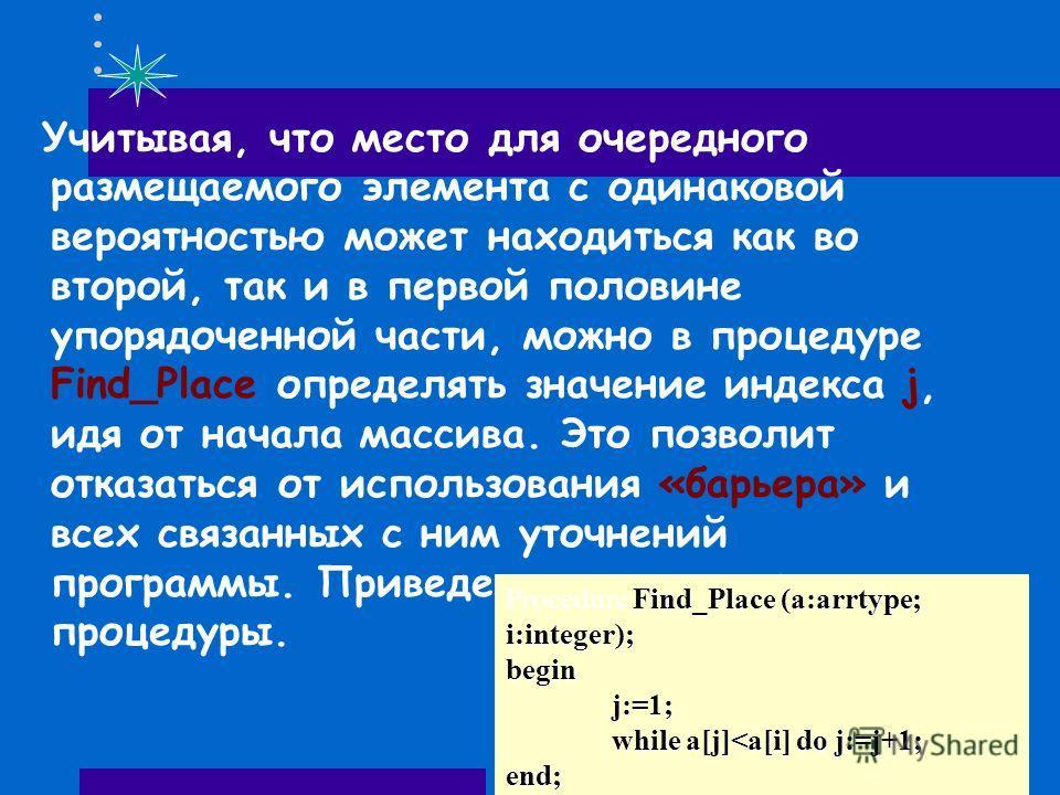 for i:=2 to n do if a[i]=a[j-1]) end; {Swap - процедура, выполняющая обмен значениями двух величин procedure Swap(var a,b:integer); var c:integer; begin c:=a; a:=b;b:=c; end;} writeln( 'Отсортированный массив : ' ); for i:=1 to n do write(a[i]:4); en