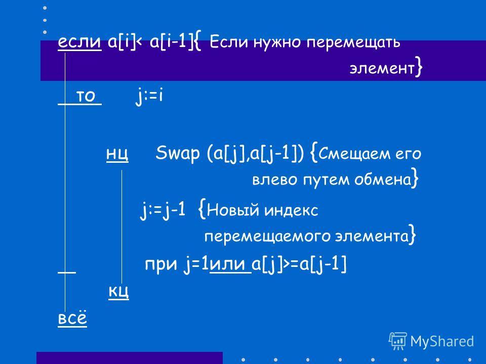 Действия по размещению некоторого элемента, соответствующие этому варианту, могут быть оформлены в виде следующих команд: i - начальный индекс перемещаемого элемента; j - индекс, который этот элемент имеет в ходе перемещения;