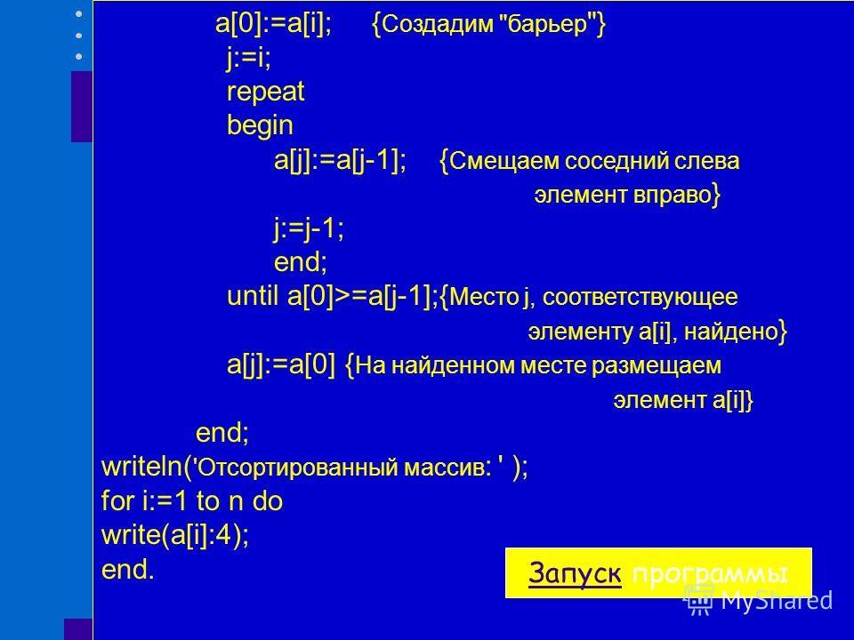 program inf2; uses crt; var i,n,j:integer; a:array[0..100] of integer; begin clrscr; randomize; write( 'Введите количество элементов массива : ');readln(n); writeln( 'Исходный массив : '); for i:=1 to n do begin a[i]:=random(100); write(a[i]:4); end;