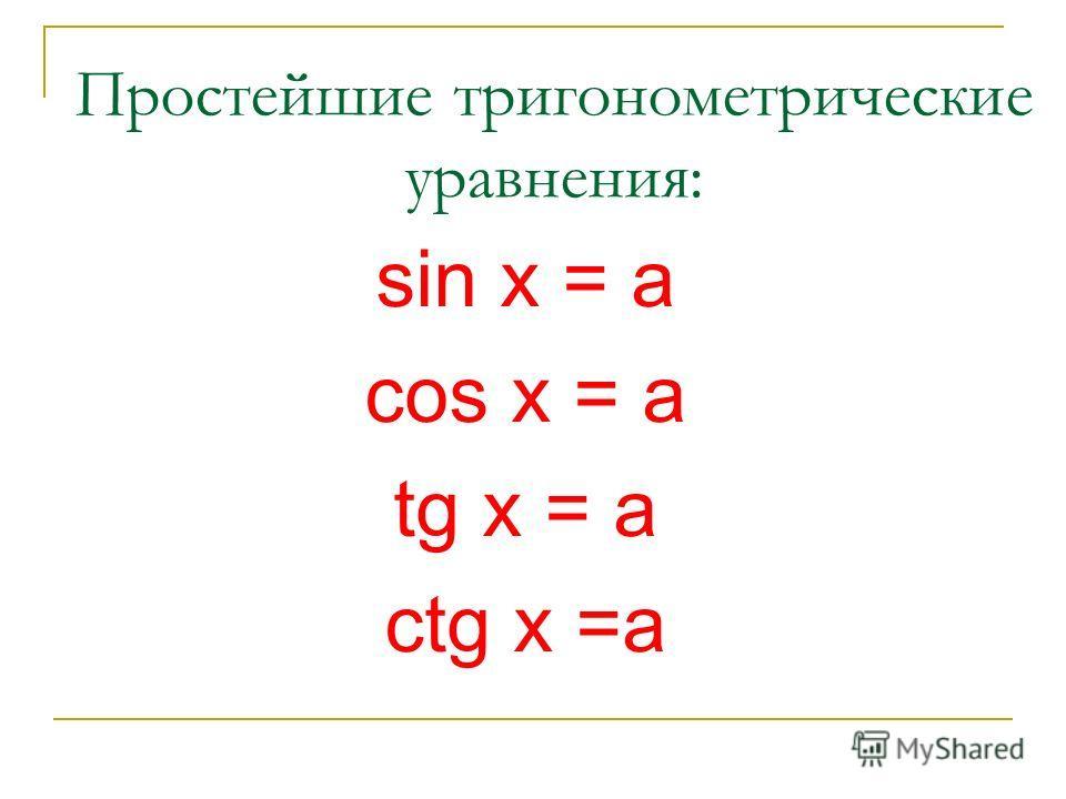 Пояснительная записка При изучении данной темы часто замечается трудное восприятие учащимися общих формул решений тригонометрических уравнений и ошибки при их применении. Видимо, одна из причин непонимание сути записанных формул. В ныне действующем у